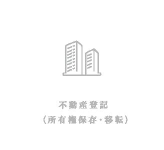 不動産登記(所有権保存・移転)