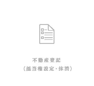 不動産登記(抵当権設定・抹消)